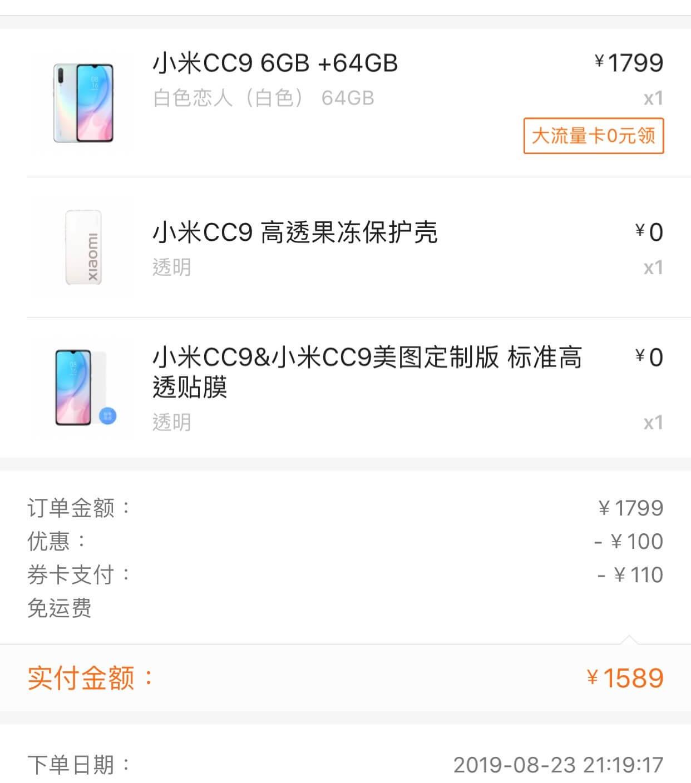 小米CC9订单