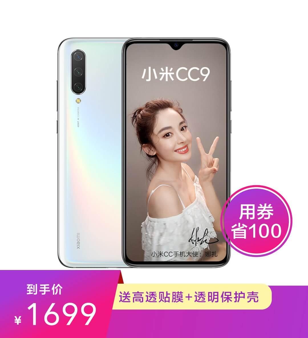 小米CC9宣传图