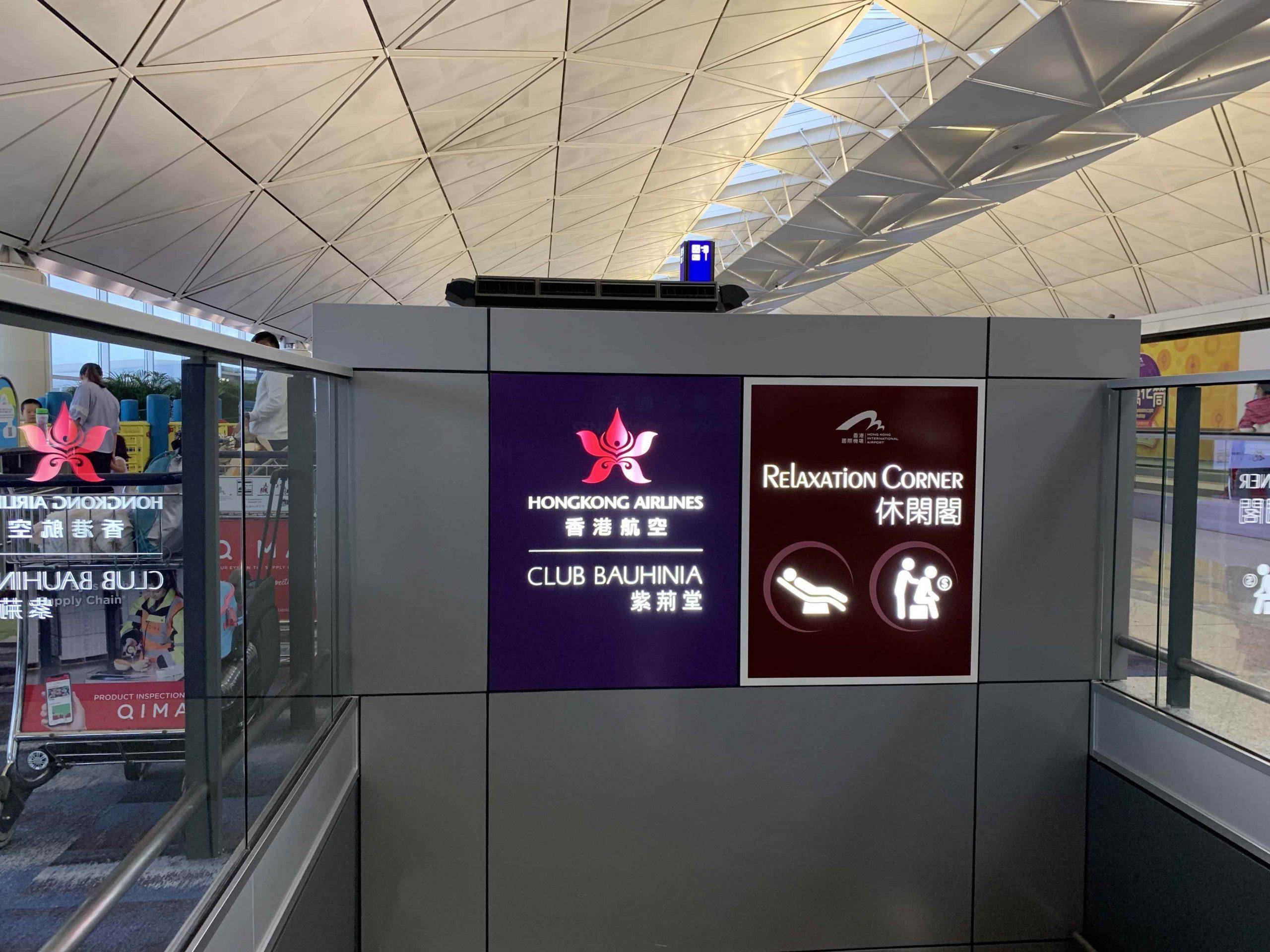 香港航空紫荆堂